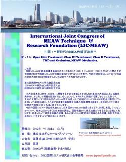 MEAW学会.jpg